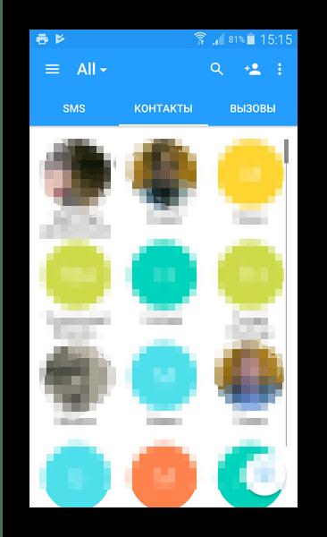 Главное окно контактов приложения Контакты +