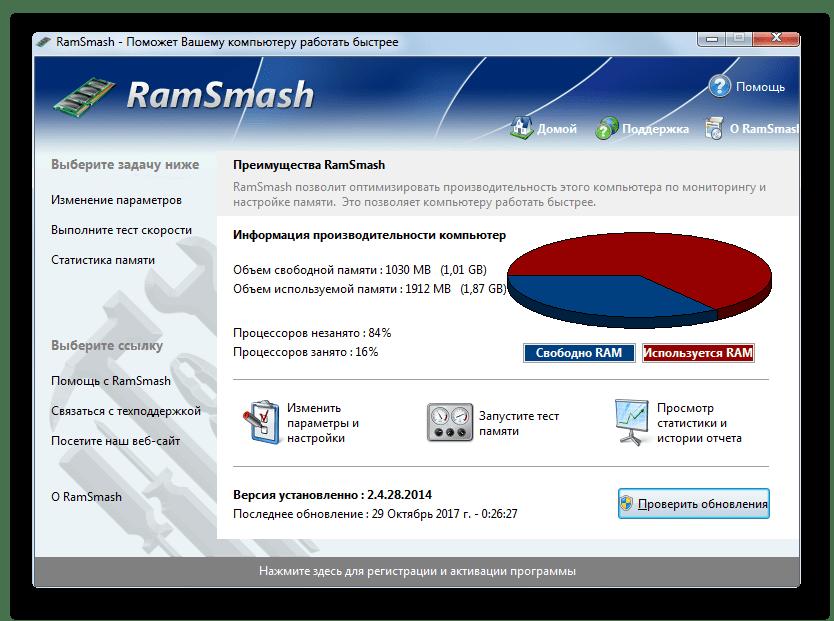 Главное окно программы RamSmash
