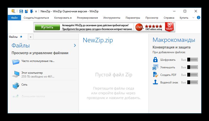 Главный экран WinZip в программах для сжатия файла
