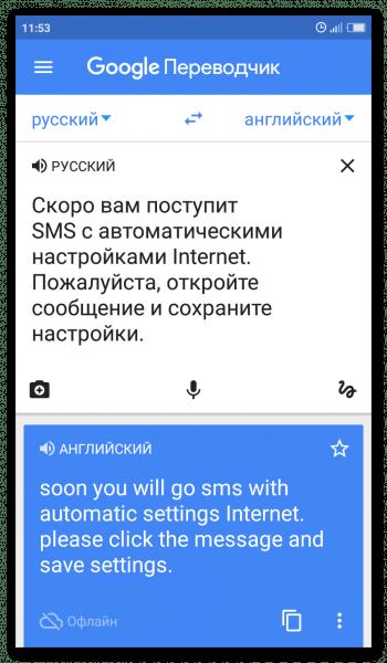 Google Переводчик на Андроид