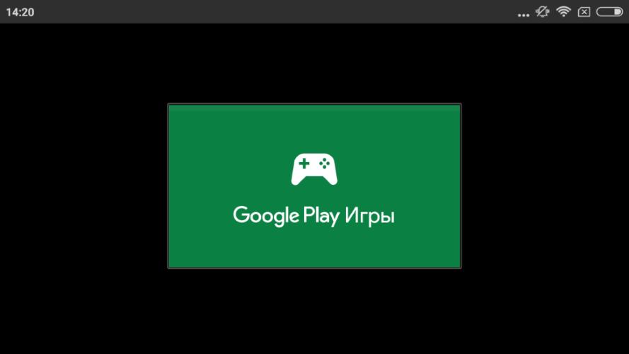 Google Play Игры Достоинства и недостатки