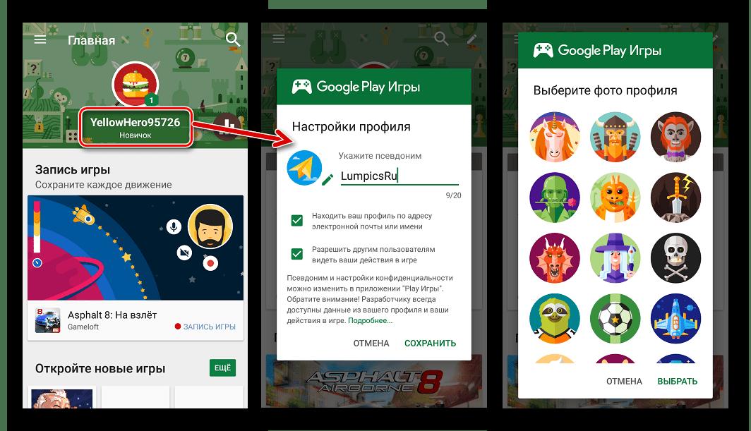 Google Play Игры Персонализация профиля - имя, аватар