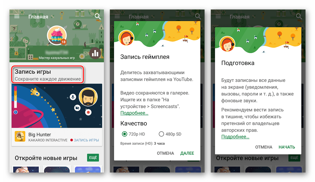 Google Play Игры Запись геймплея