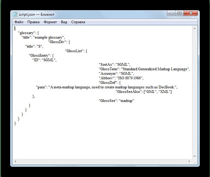 Готовый файл в главном окне Microsoft Notepad