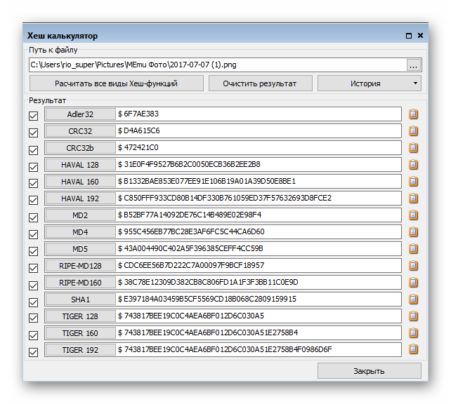 Хеш калькулятор в Duplicate File Detector