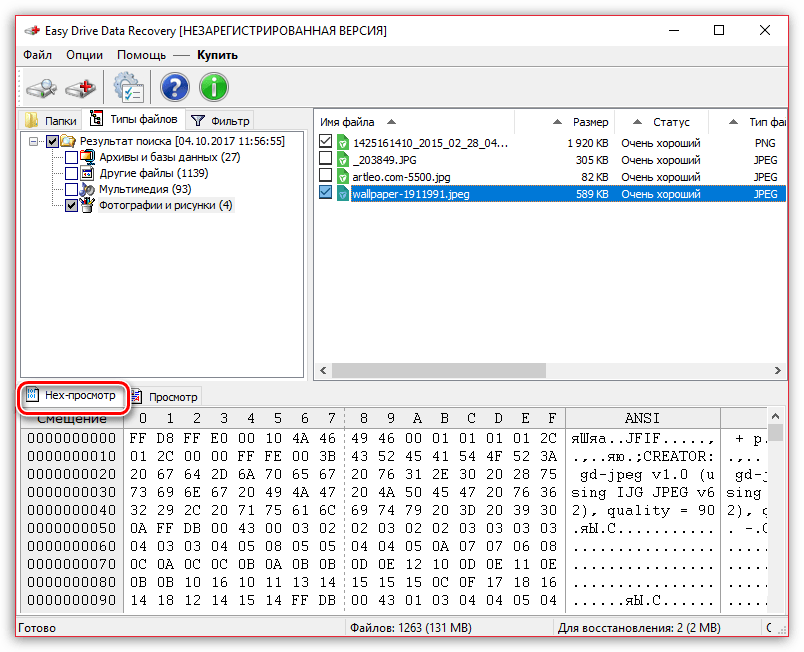 Hex-просмотр в Easy Drive Data Recovery