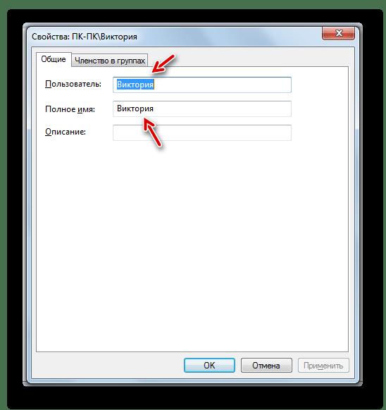 Имена пользователя в окне свойств профиля в Windows 7