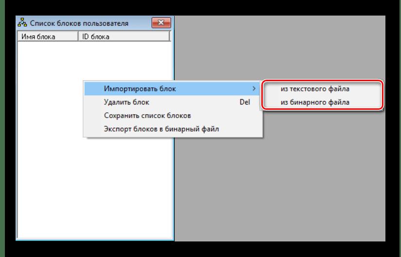 Импорт пользовательского блока в BlockShem