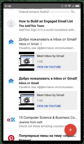 Инбокс от Gmail на Андроид