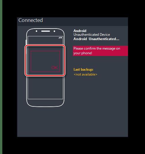 Информационное окно в MOBILedit