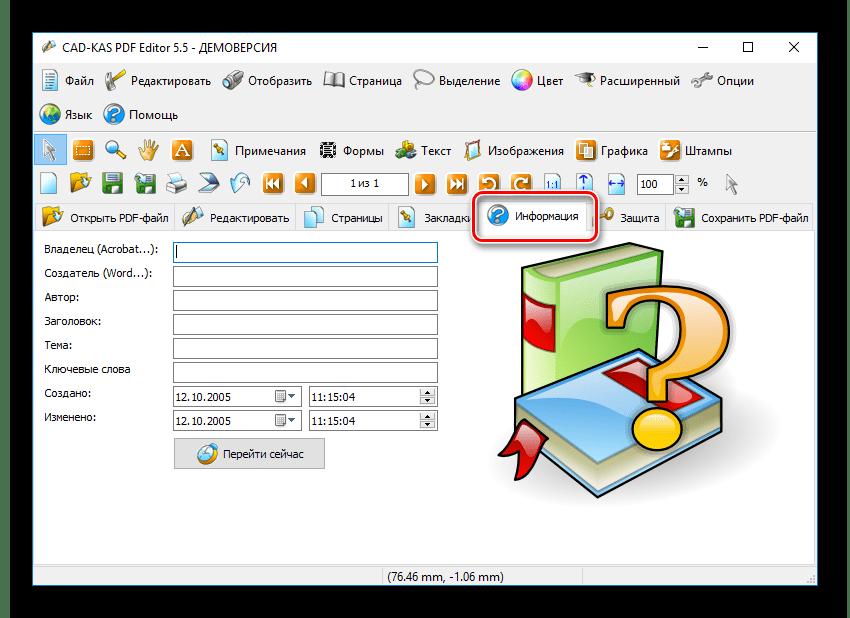 Информация в PDF Editor