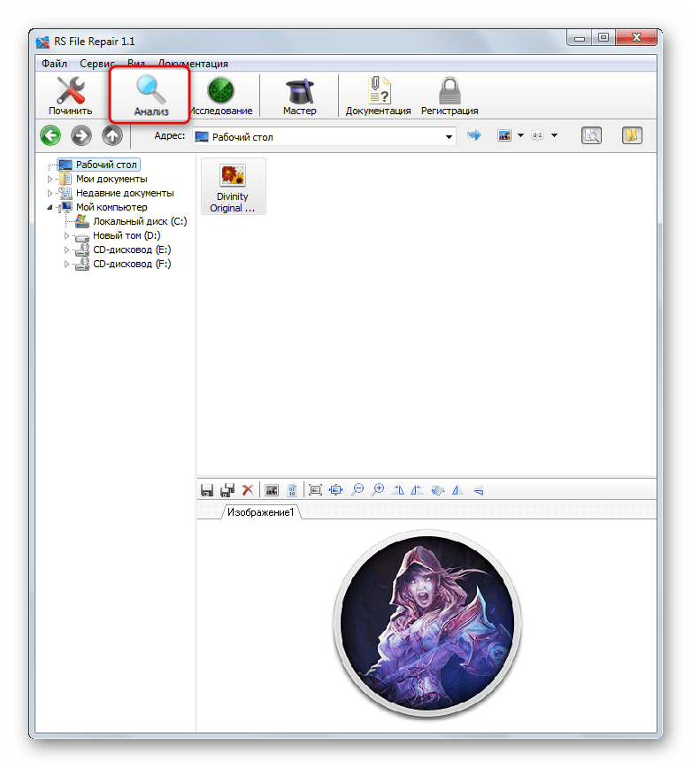 Инструмент для анализа изображений на наличие повреждений в RS File Repair