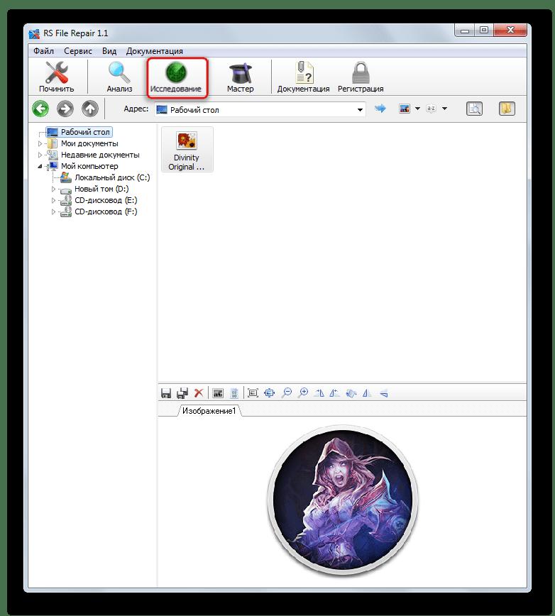 Инструмент для исследования изображений на наличие повреждений в RS File Repair