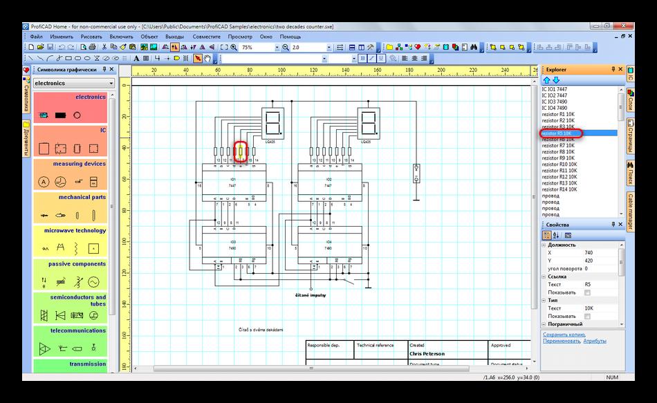 Инструмент для поиска элементов на чертеже в ProfiCAD