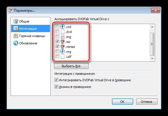 Интеграция программы DVDFab Virtual Drive в контекстное меню проводника
