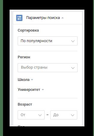 Использование дополнительных параметров поиска в разделе Друзья на сайте ВКонтакте