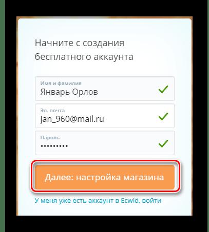 Использование кнопки Далее на странице регистрации сервиса Ecwid