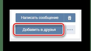 Использование кнопки Добавить в друзья на странице пользователя на сайте ВКонтакте