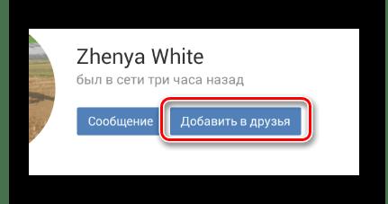 Использование кнопки Добавить в друзья в мобильном приложении ВКонтакте