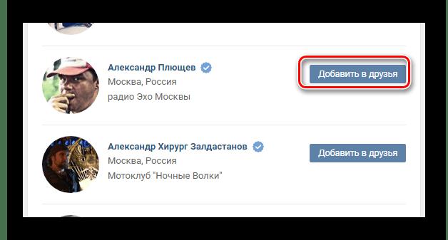 Использование кнопки Добавить в друзья в разделе Друзья на сайте ВКонтакте