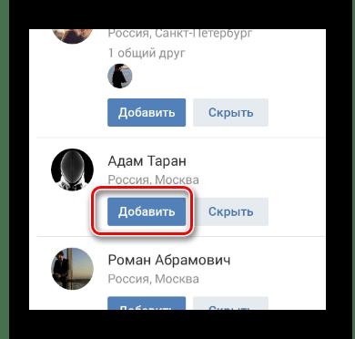 Использование кнопки Добавить в разделе Заявки в друзья в мобильном приложении ВКонтакте