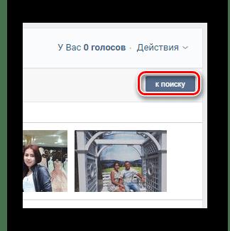 Использование кнопки К поиску в приложении Кого лайкает мой друг на сайте ВКонтакте