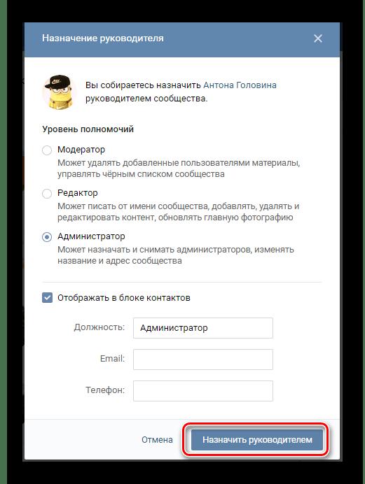 Использование кнопки Назначить руководителем в разделе Управление сообществом на сайте ВКонтакте