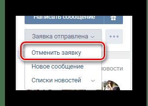 Использование кнопки Отменить заявку на странице пользователя на сайте ВКонтакте