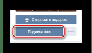 Использование кнопки Подписаться на странице пользователя на сайте ВКонтакте