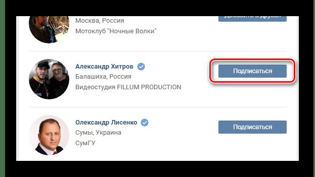 Использование кнопки Подписаться в разделе Друзья на сайте ВКонтакте