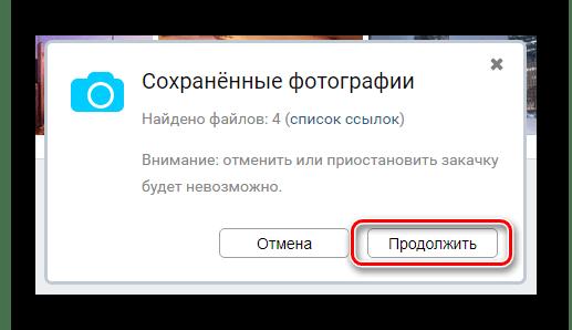 Использование кнопки Продолжить через SaveFrom в разделе Фотографии на сайте ВКонтакте
