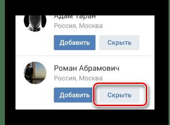 Использование кнопки Скрыть в разделе Заявки в друзья в мобильном приложении ВКонтакте