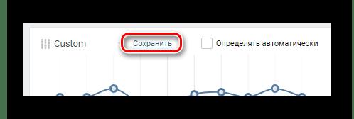 Использование кнопки Сохранить в разделе Музыка на сайте ВКонтакте