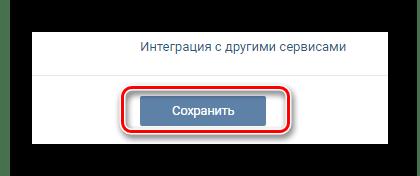 Использование кнопки Сохранить в разделе Редактировать на сайте ВКонтакте
