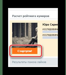 Использование кнопки Стартуем в приложении Кого лайкает мой друг на сайте ВКонтакте