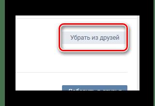 Использование кнопки Убрать из друзей в разделе Друзья на сайте ВКонтакте