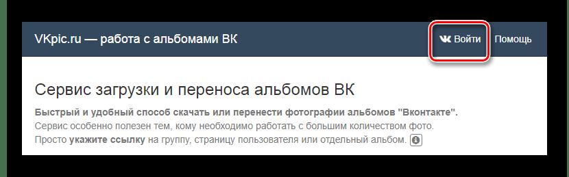 Использование кнопки Войти через ВКонтакте на главной странице сервиса VKpic