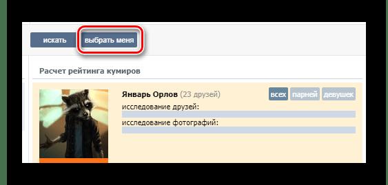 Использование кнопки Выбрать меня в приложении Кого лайкает мой друг на сайте ВКонтакте