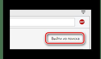 Использование кнопки Выйти из поиска в интернет обозревателе Opera