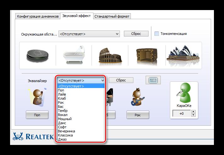 Использование меню Эквалайзера в Диспетчере Realtek HD в ОС Виндовс