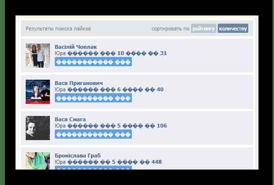 Использование панели сортировки результатов в приложении Кого лайкает мой друг на сайте ВКонтакте