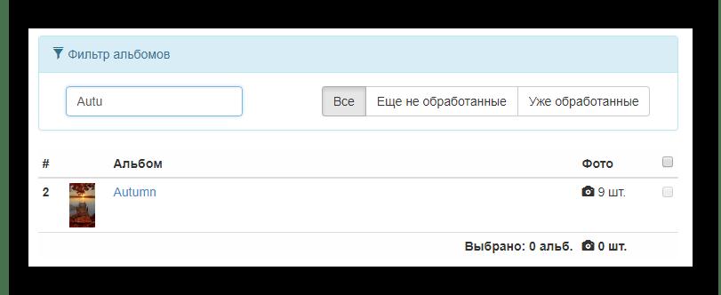 Использование поля Фильтр по названию на главной странице сервиса VKpic