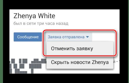 Использование пункта Отменить заявку на странице пользователя в мобильном приложении ВКонтакте