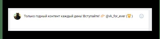 Использование смайликов в поле новой записи на странице на сайте ВКонтакте