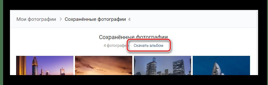 Использование ссылки Скачать альбом через SaveFrom в разделе Фотографии на сайте ВКонтакте