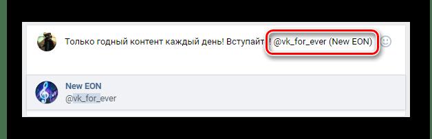 Использование ссылки в тексту в поле новой записи на стене страницы на сайте ВКонтакте
