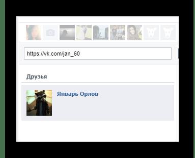 Использование своей ссылки в приложении Кого лайкает мой друг на сайте ВКонтакте