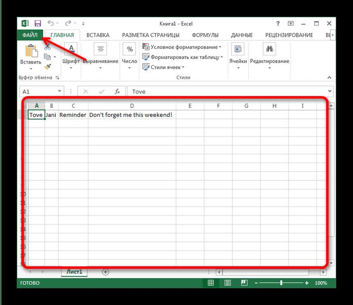Использовать вкладку файл в Microsoft Excel