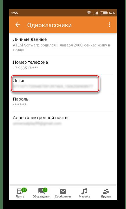 Изменение логина с телефона в Одноклассниках