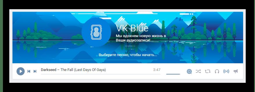 Измененный интерфейс проигрывателя аудиозаписей в разделе Музыка на сайте ВКонтакте